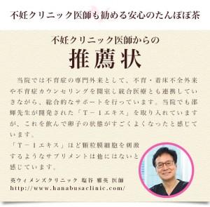 doctor_suisen_01_siotani