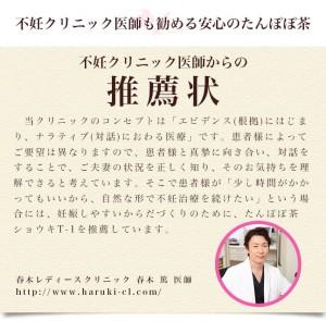doctor_suisen_03 haruki