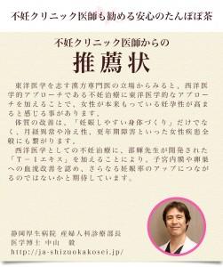 doctor_suisen_03_nakayama